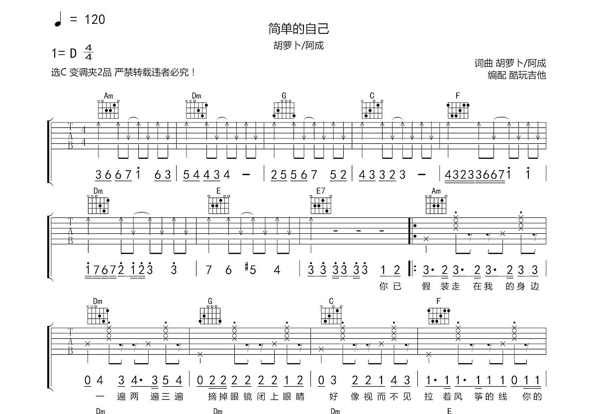 简单的自己吉他谱_胡萝卜_C调弹唱