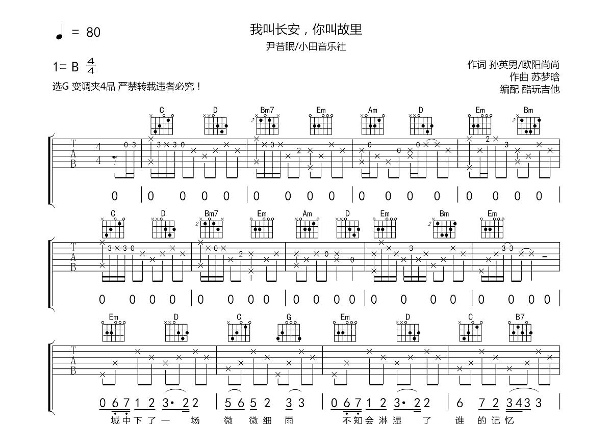 我叫长安,你叫故里吉他谱_尹昔眠,小田音乐社_G调弹唱