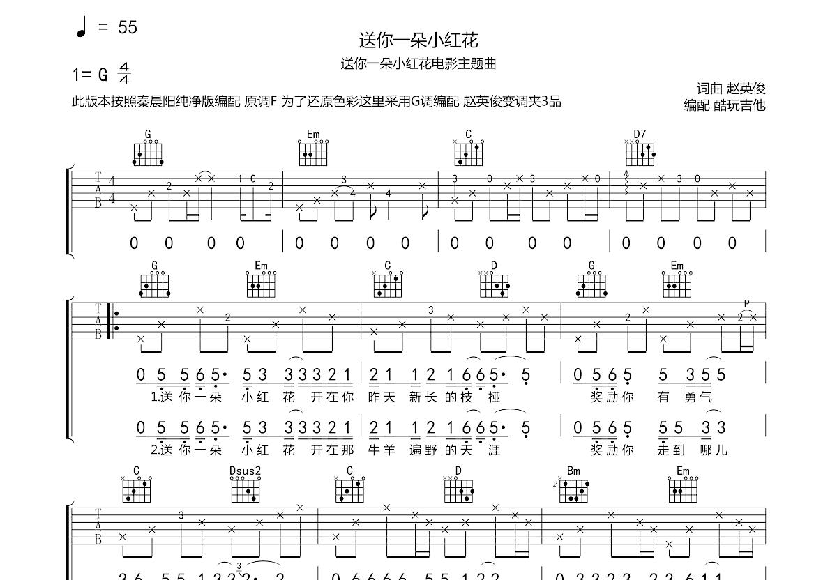 送你一朵小红花吉他谱_赵英俊,秦晨阳_G调弹唱