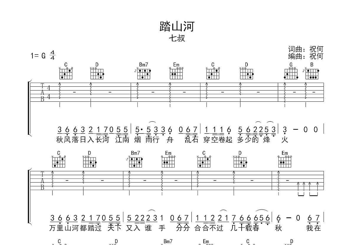 踏山河吉他谱_七叔_G调弹唱