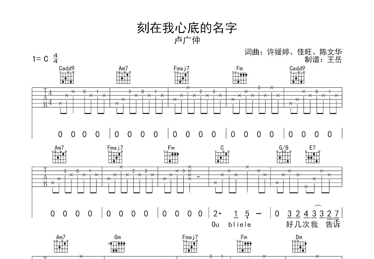 刻在我心底的名字吉他谱_卢广仲_C调弹唱