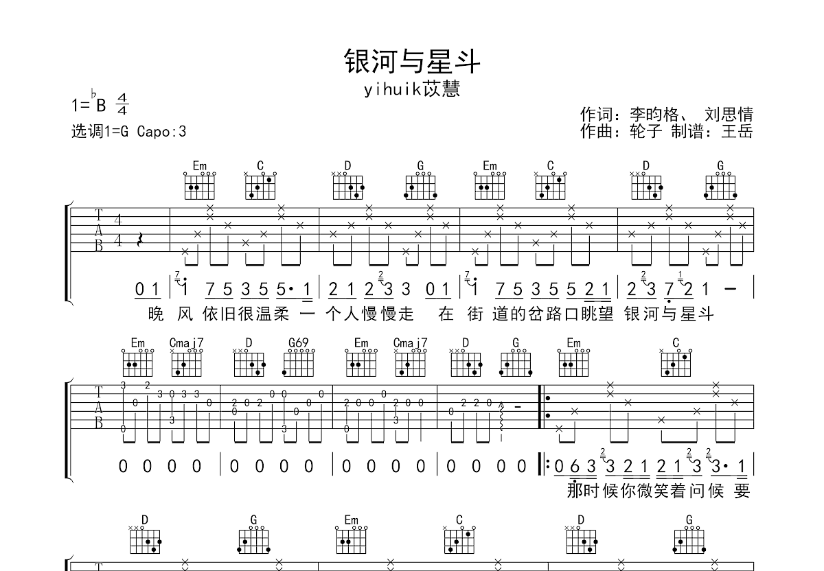 银河与星斗吉他谱_yihuik苡慧_G调弹唱