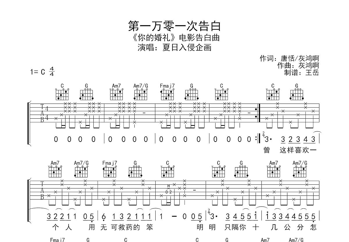 第一万零一次告白吉他谱_夏日入侵企画_C调弹唱