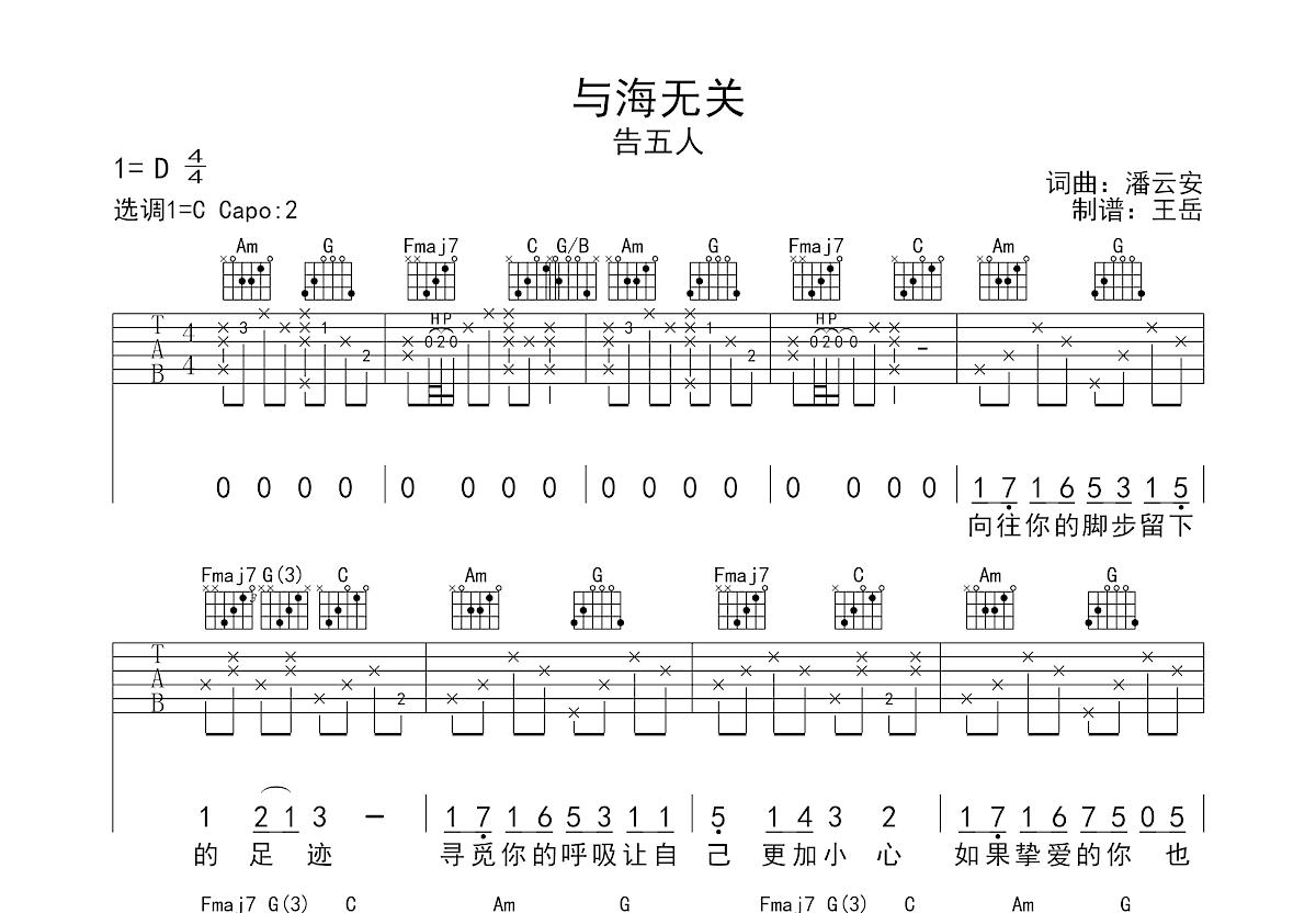 与海无关吉他谱_告五人_C调弹唱