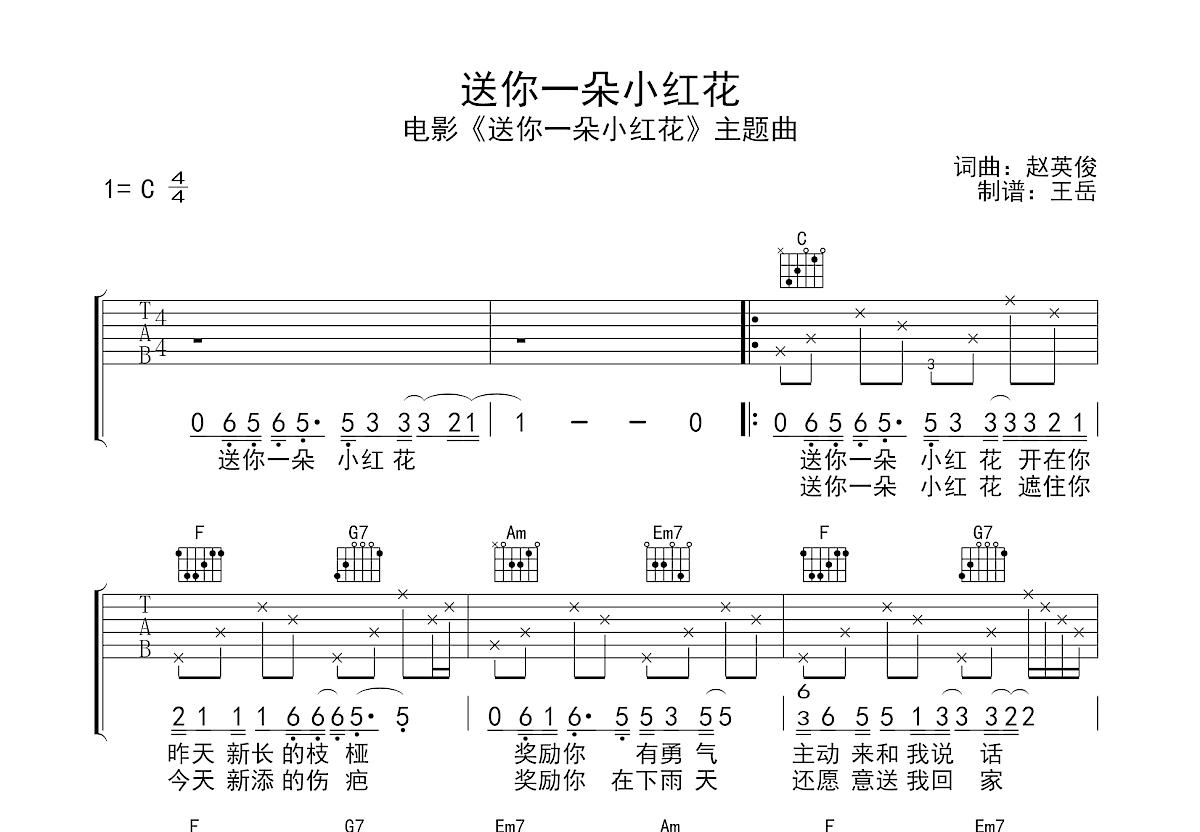 送你一朵小红花吉他谱_赵英俊_C调弹唱