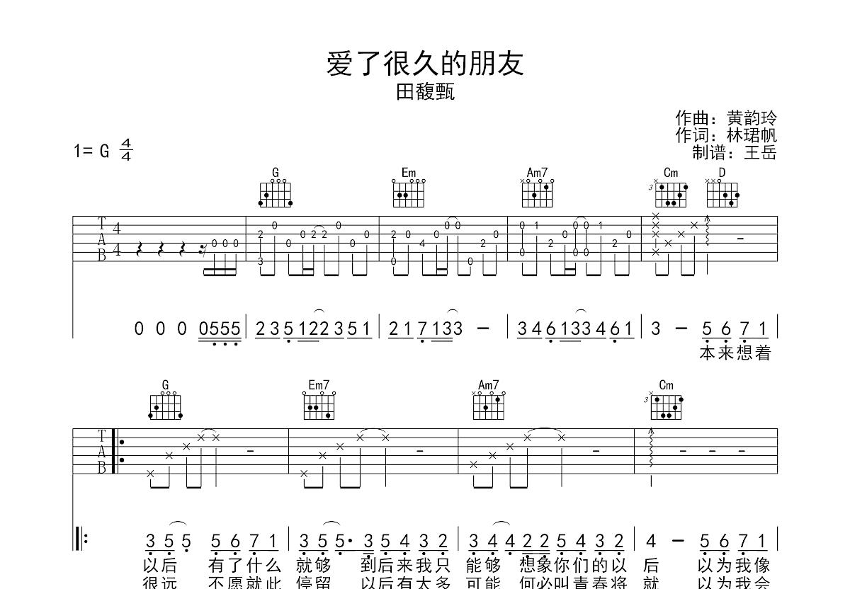 爱了很久的朋友吉他谱_田馥甄_G调弹唱