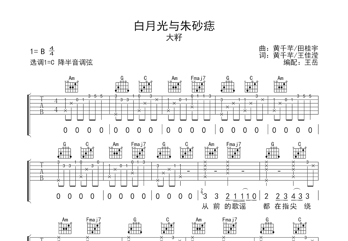 白月光与朱砂痣吉他谱_大籽_C调弹唱