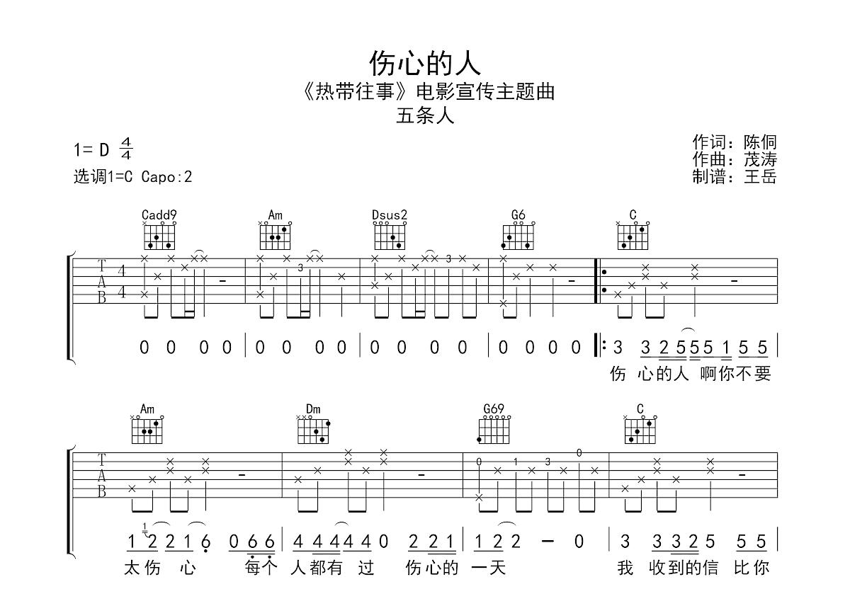 伤心的人吉他谱_五条人_C调弹唱