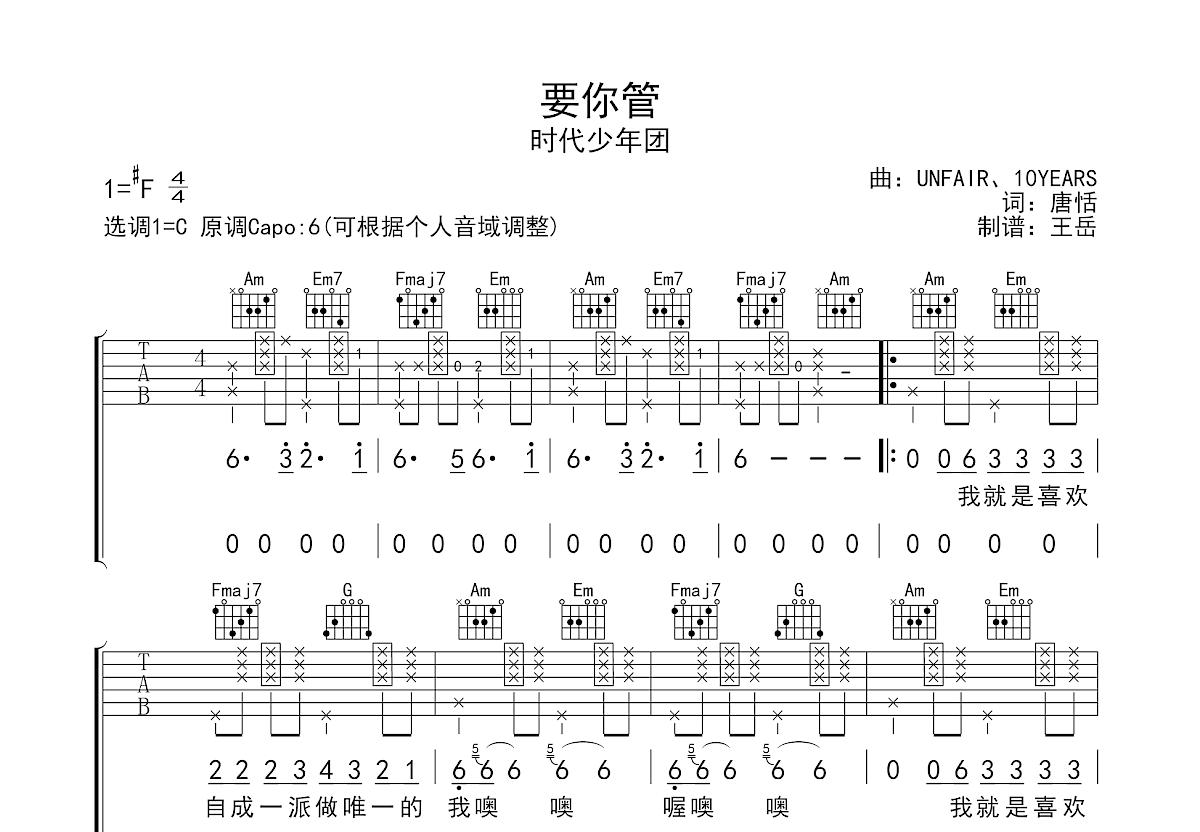 要你管吉他谱_时代少年团_C调弹唱