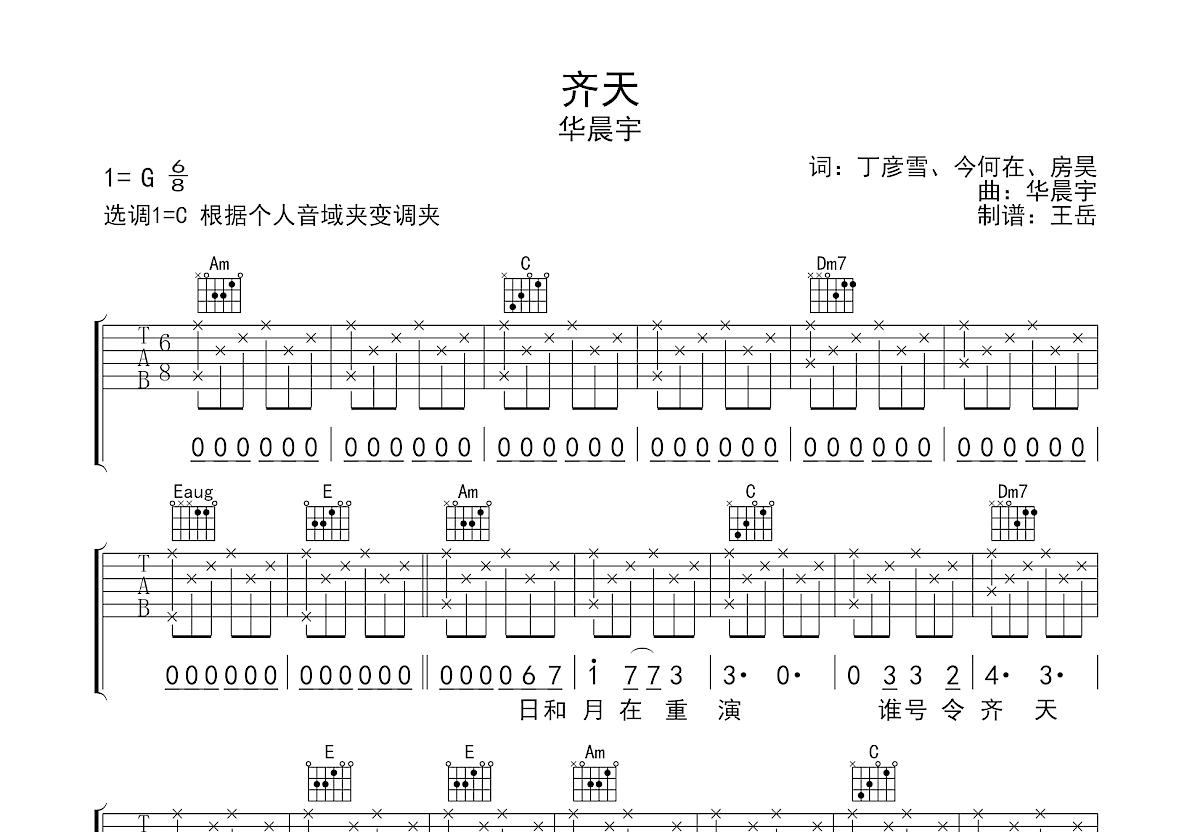 齐天吉他谱_华晨宇_C调弹唱