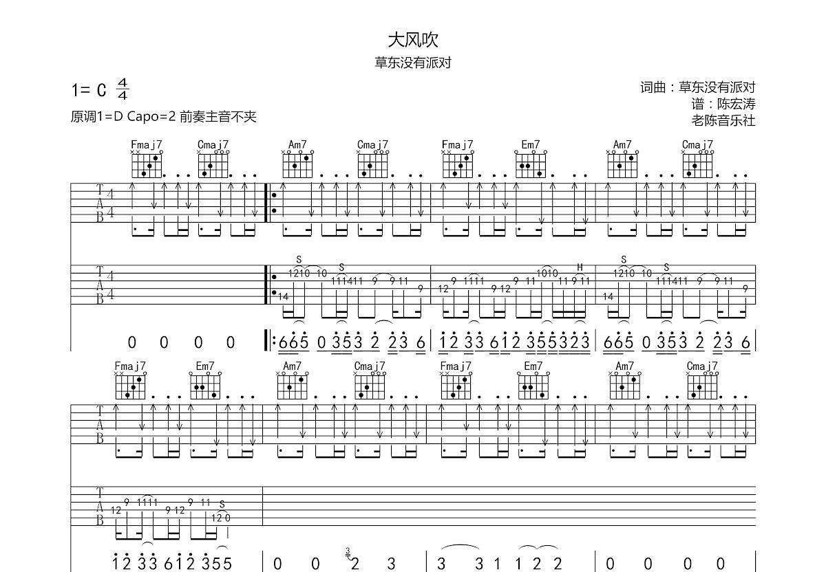 大风吹吉他谱_草东没有派对_C调弹唱