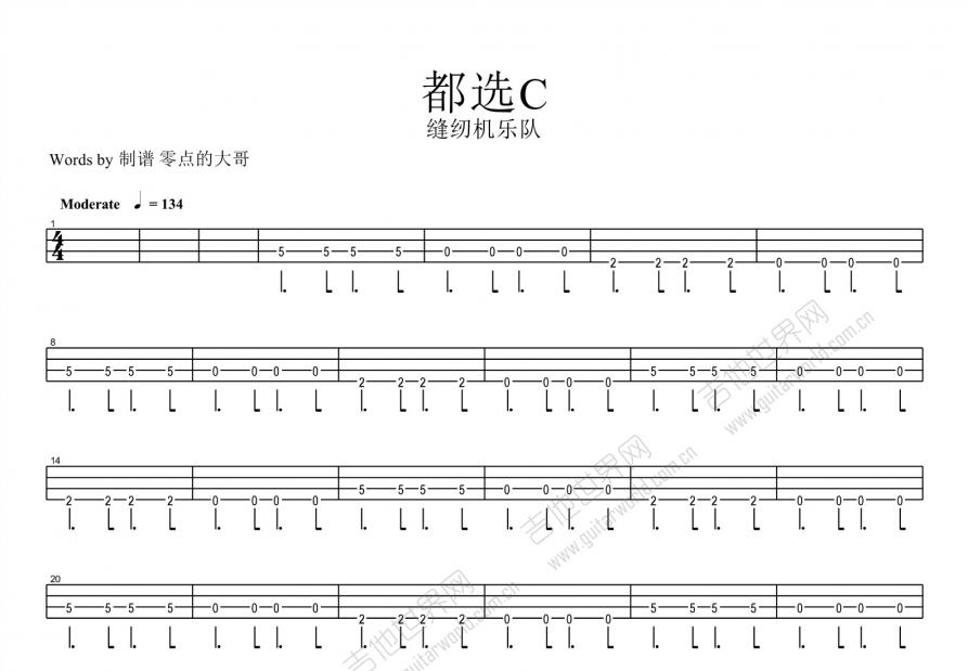 都选C吉他谱_赵英俊_A调总谱