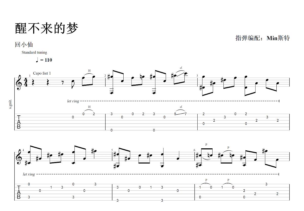 醒不来的梦吉他谱_秦飞琼_G调指弹