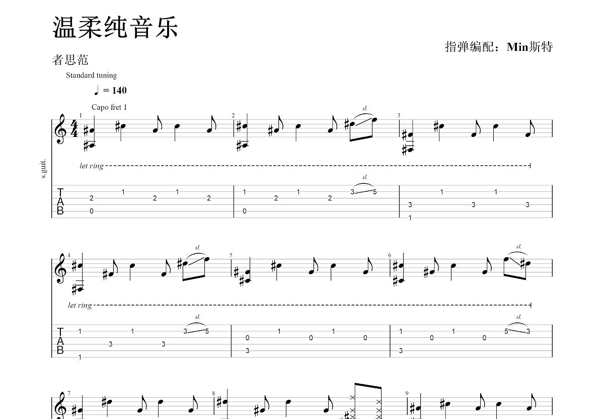 温柔纯音乐吉他谱_者思范_C调指弹