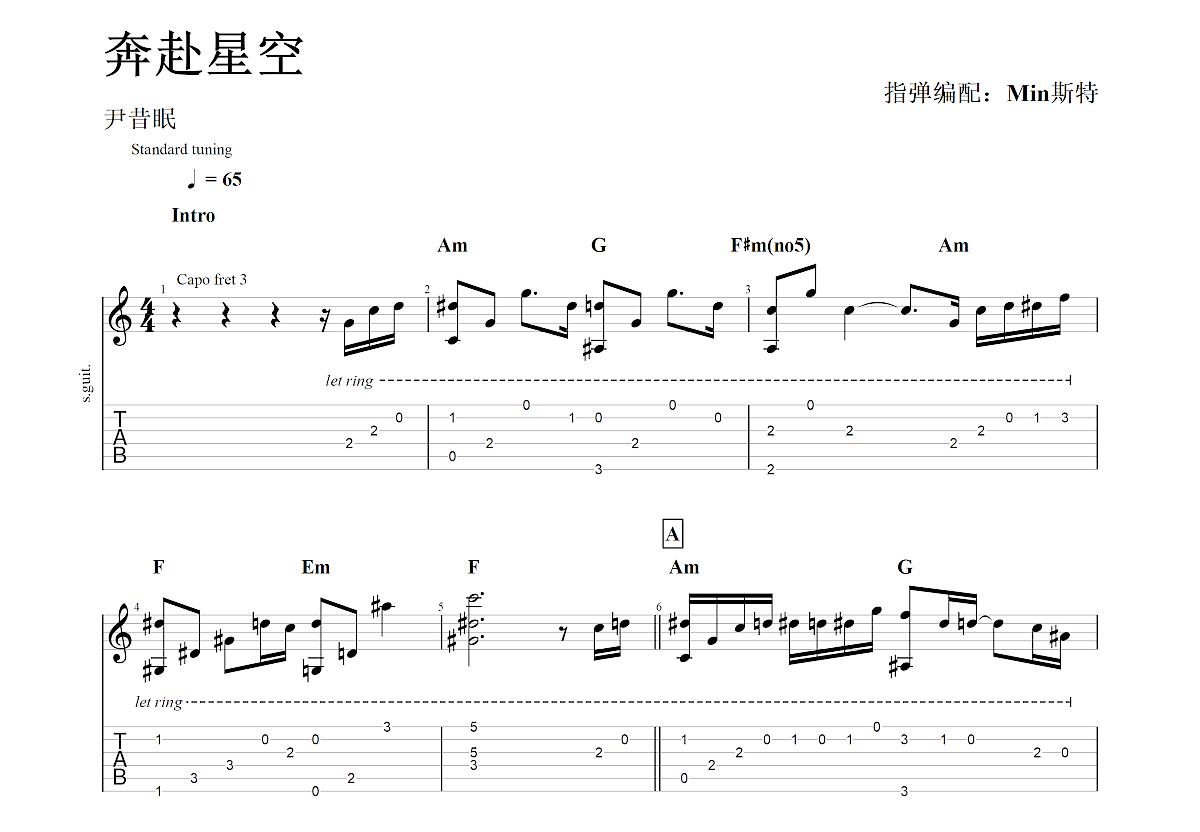 奔赴星空吉他谱_贰叁伍_C调指弹