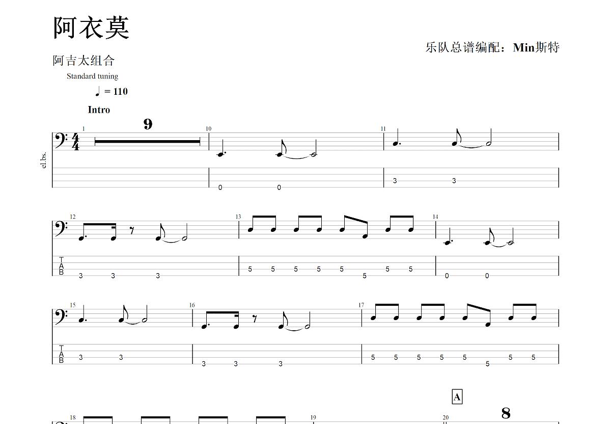 阿衣莫吉他谱_阿吉太组合_C调总谱