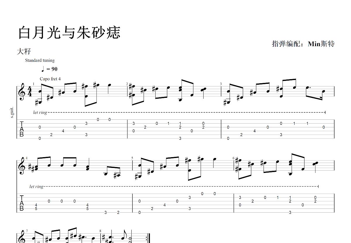 白月光与朱砂痣吉他谱_黄千芊 / 田桂宇_C调指弹