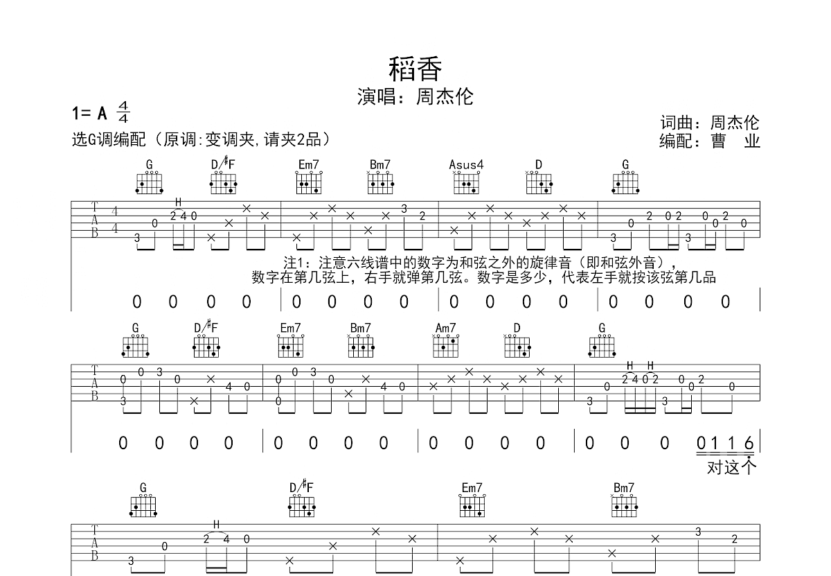稻香吉他谱_周杰伦_G调弹唱