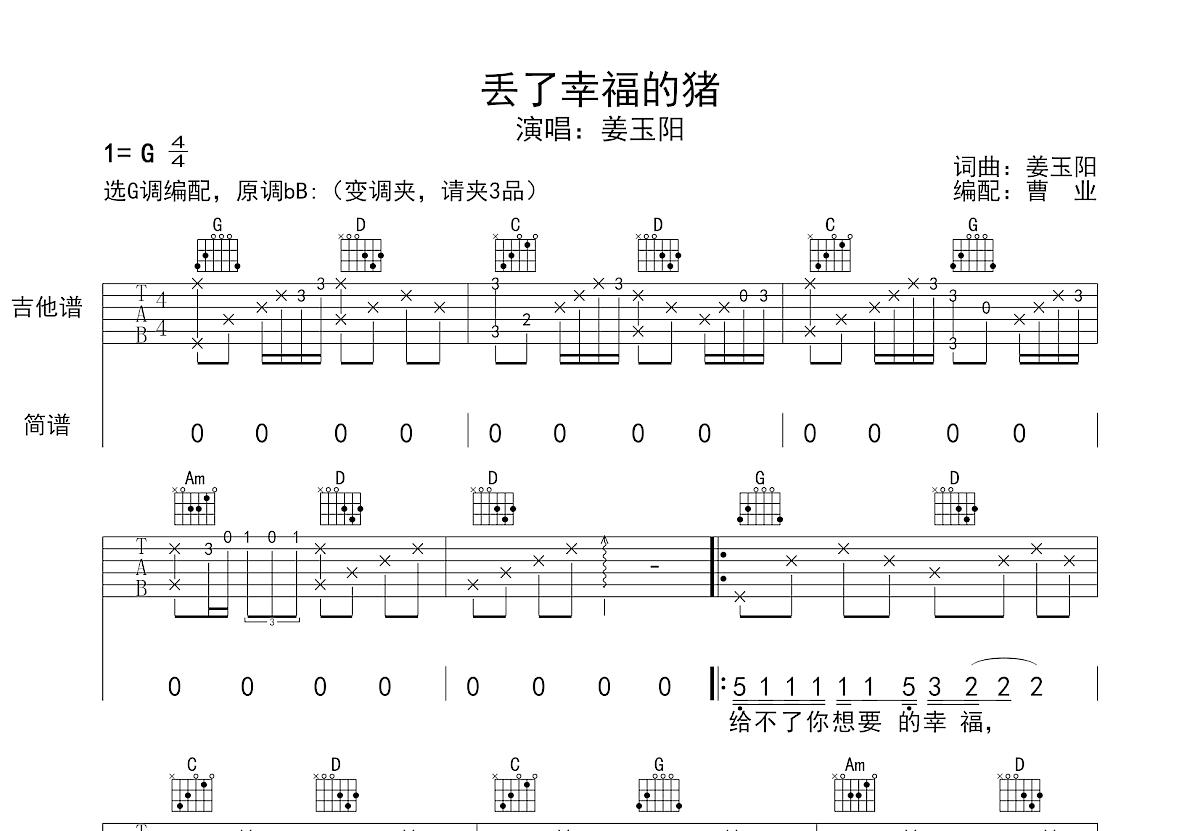 丢了幸福的猪吉他谱_姜玉阳_G调弹唱