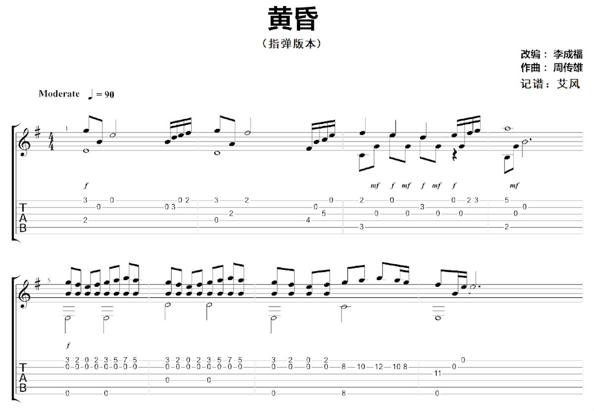 黄昏吉他谱_李成福_G调指弹