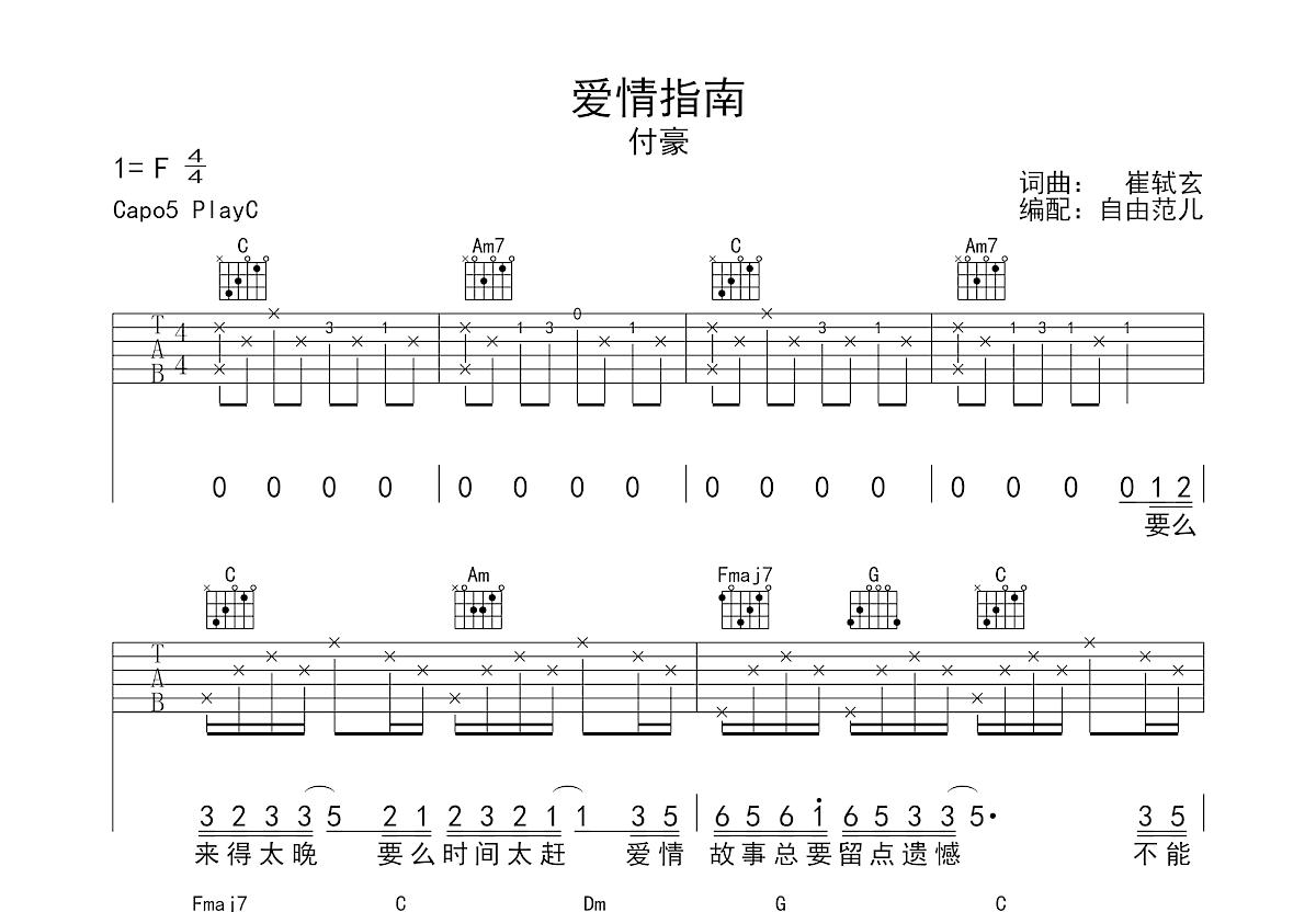 爱情指南吉他谱_付豪_C调弹唱