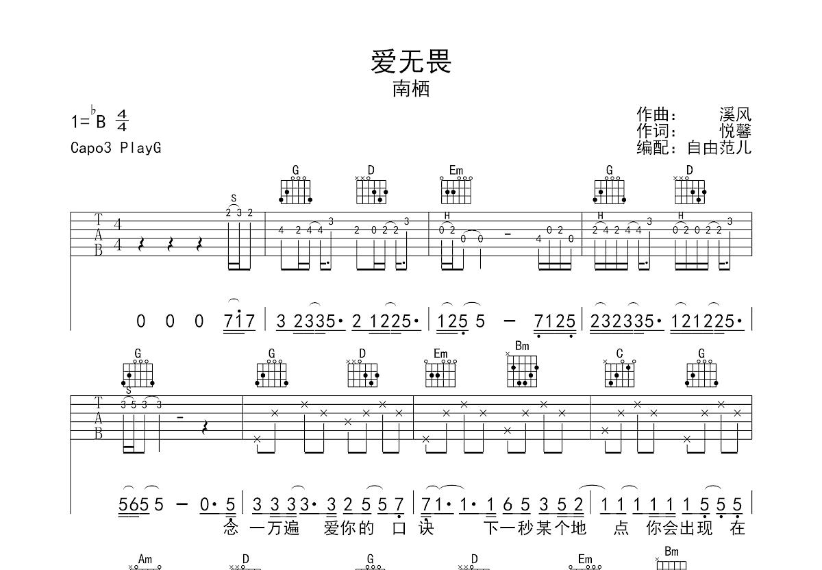 爱无畏吉他谱_南栖_G调弹唱