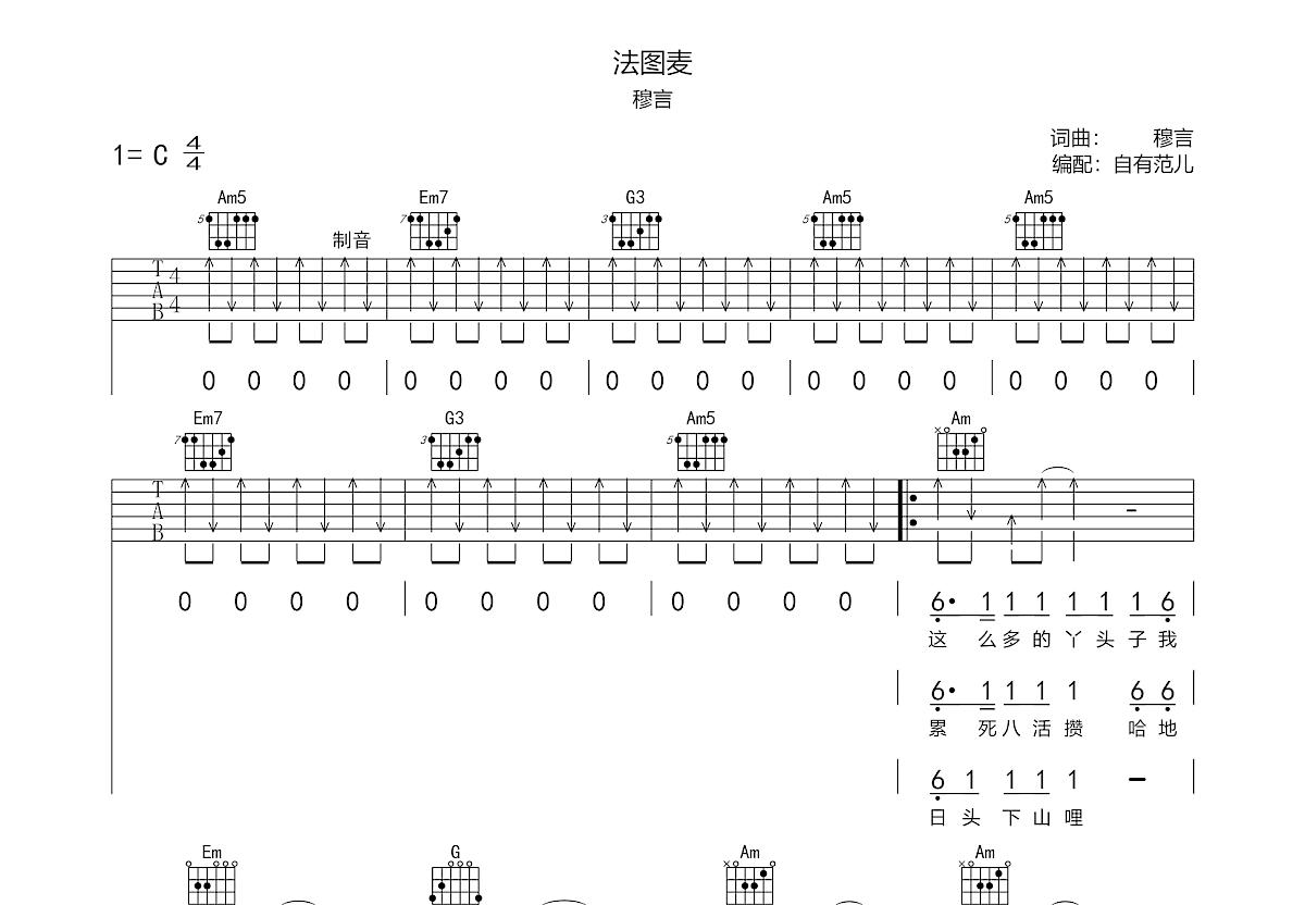 法图麦吉他谱_穆言_C调弹唱