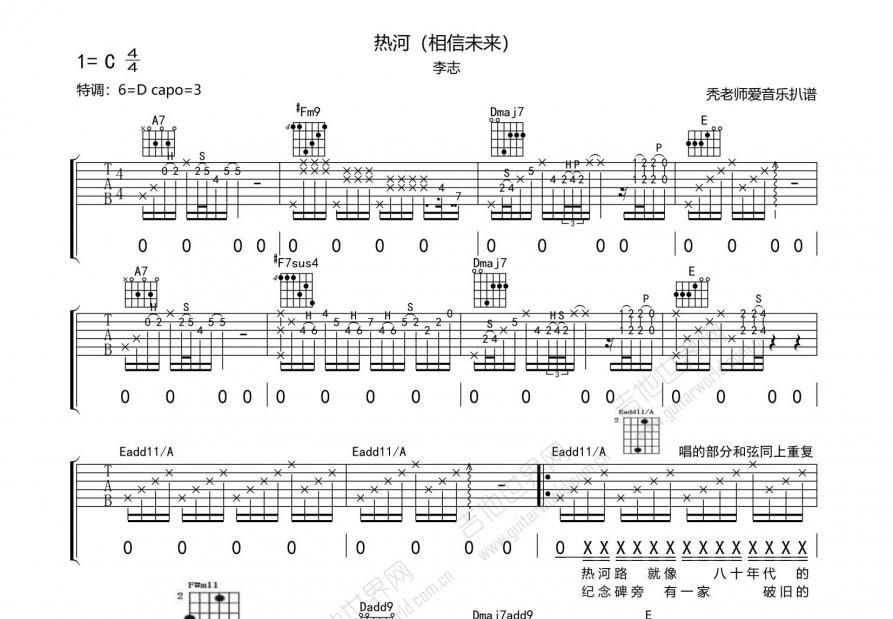 热河(相信未来版)吉他谱_李志_C调弹唱