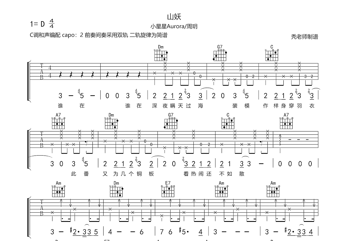 山妖吉他谱_小星星Aurora,周玥_C调弹唱