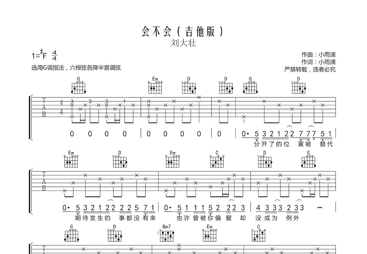 会不会吉他谱_刘大壮_G调弹唱