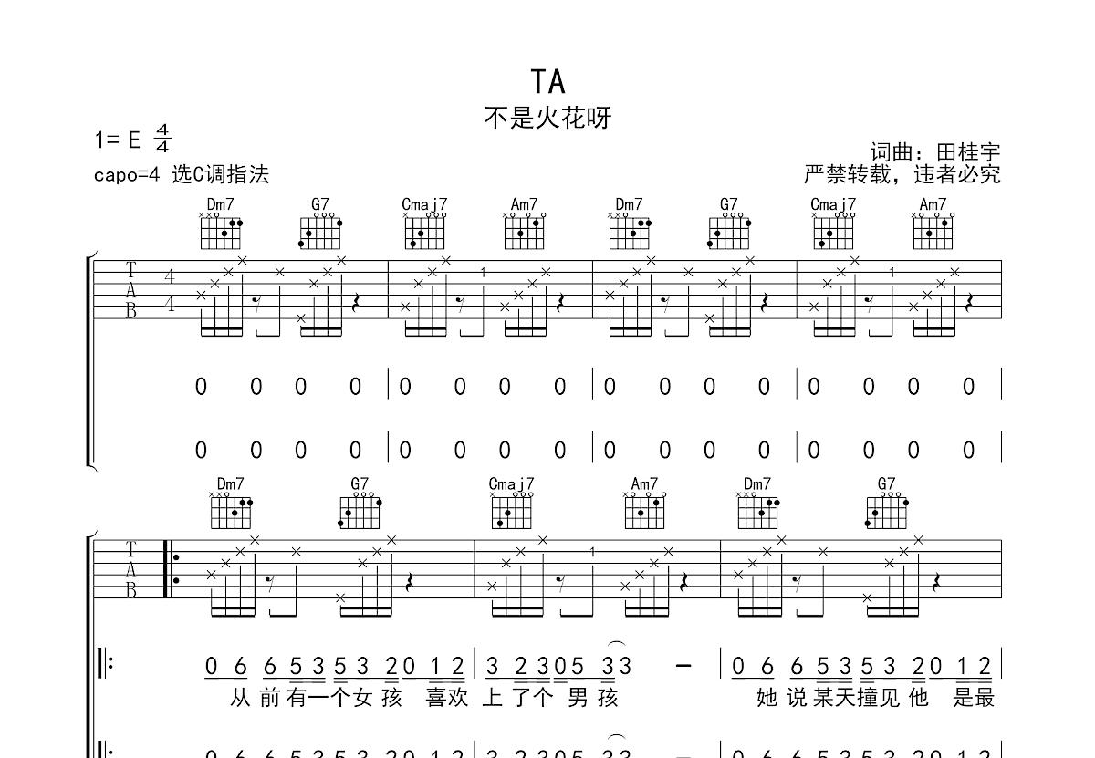 TA吉他谱_不是火花呀_C调弹唱