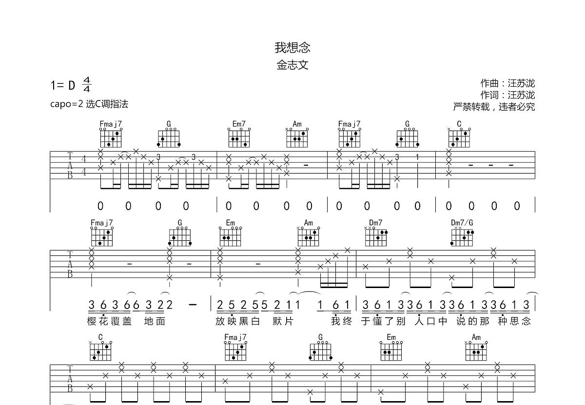 我想念吉他谱_金志文_C调弹唱