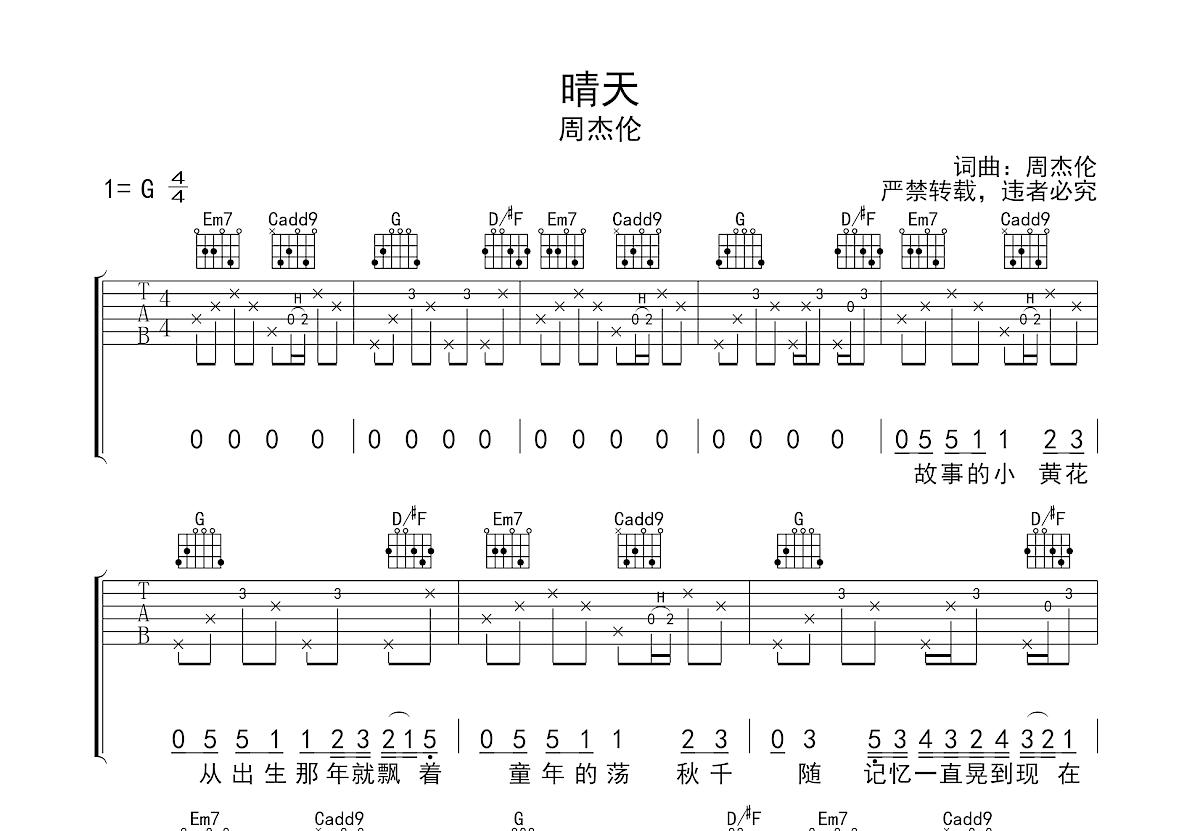 晴天吉他谱_周杰伦_G调弹唱