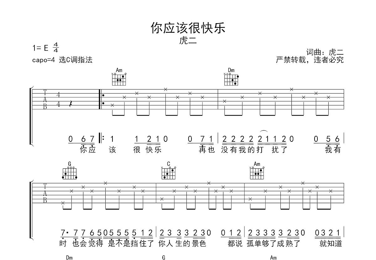 你应该很快乐吉他谱_虎二_C调弹唱