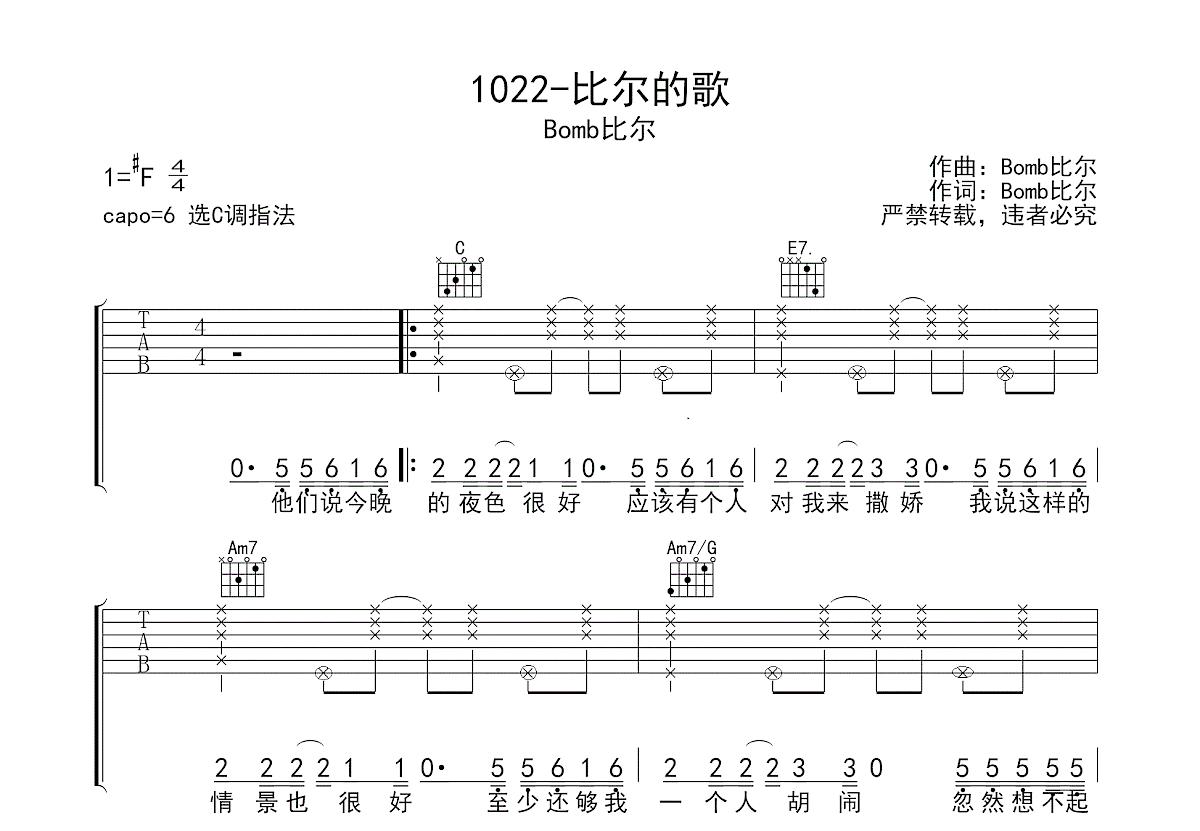 1022-比尔的歌吉他谱_Bomb比尔_C调弹唱
