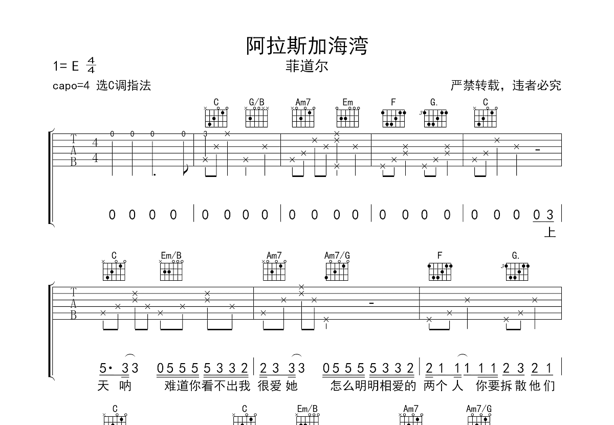 阿拉斯加海湾吉他谱_菲道尔_C调弹唱