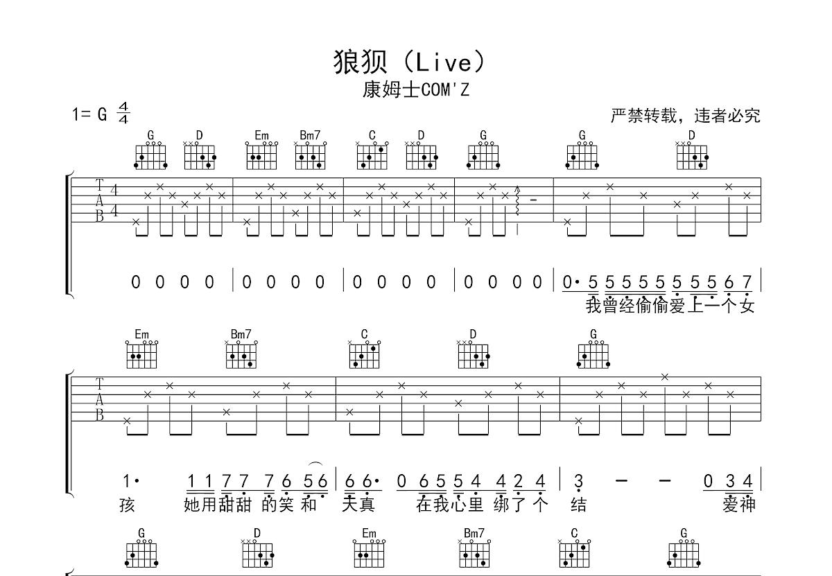 狼狈吉他谱_康姆士COM'Z_G调弹唱