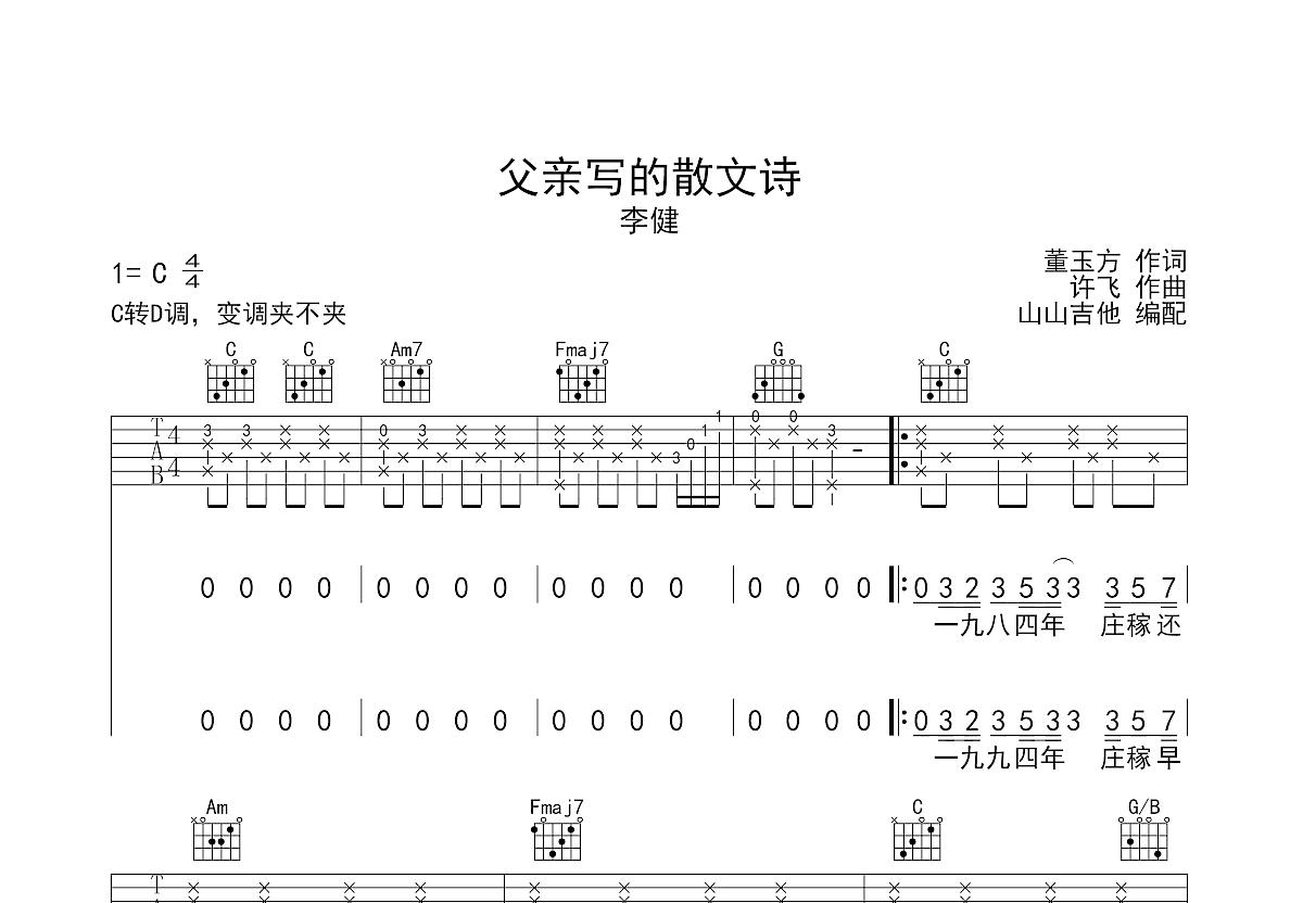 父亲写的散文诗吉他谱_李健_C调弹唱