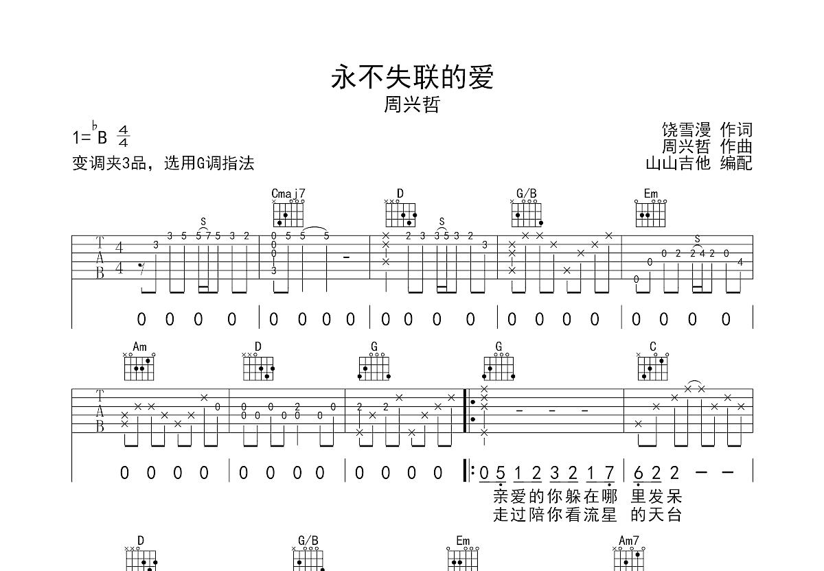 永不失联的爱吉他谱_周兴哲_G调弹唱