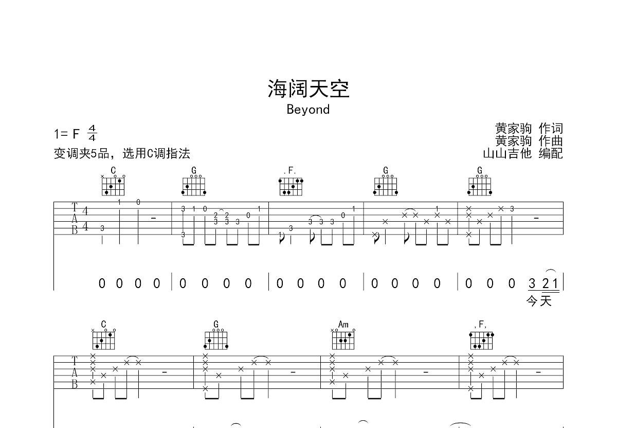 海阔天空吉他谱_Beyond_C调弹唱