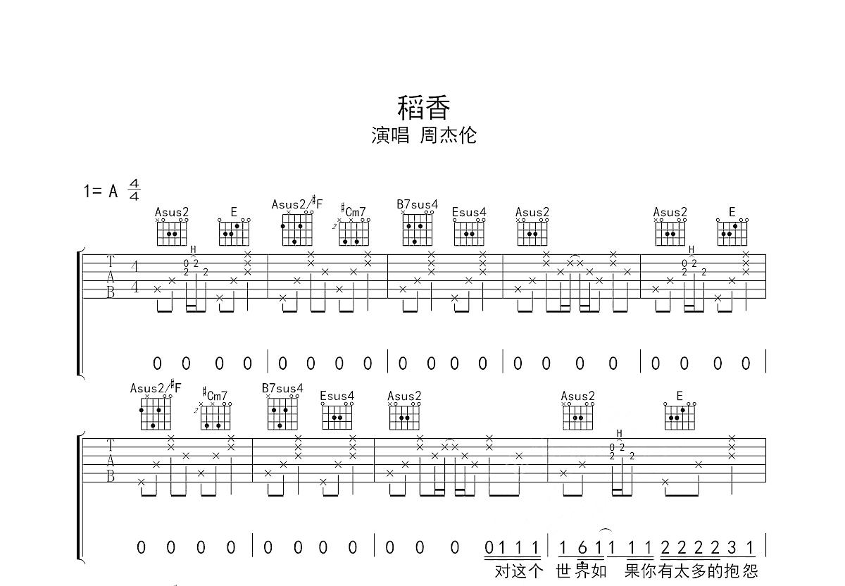 稻香吉他谱_周杰伦_A调弹唱