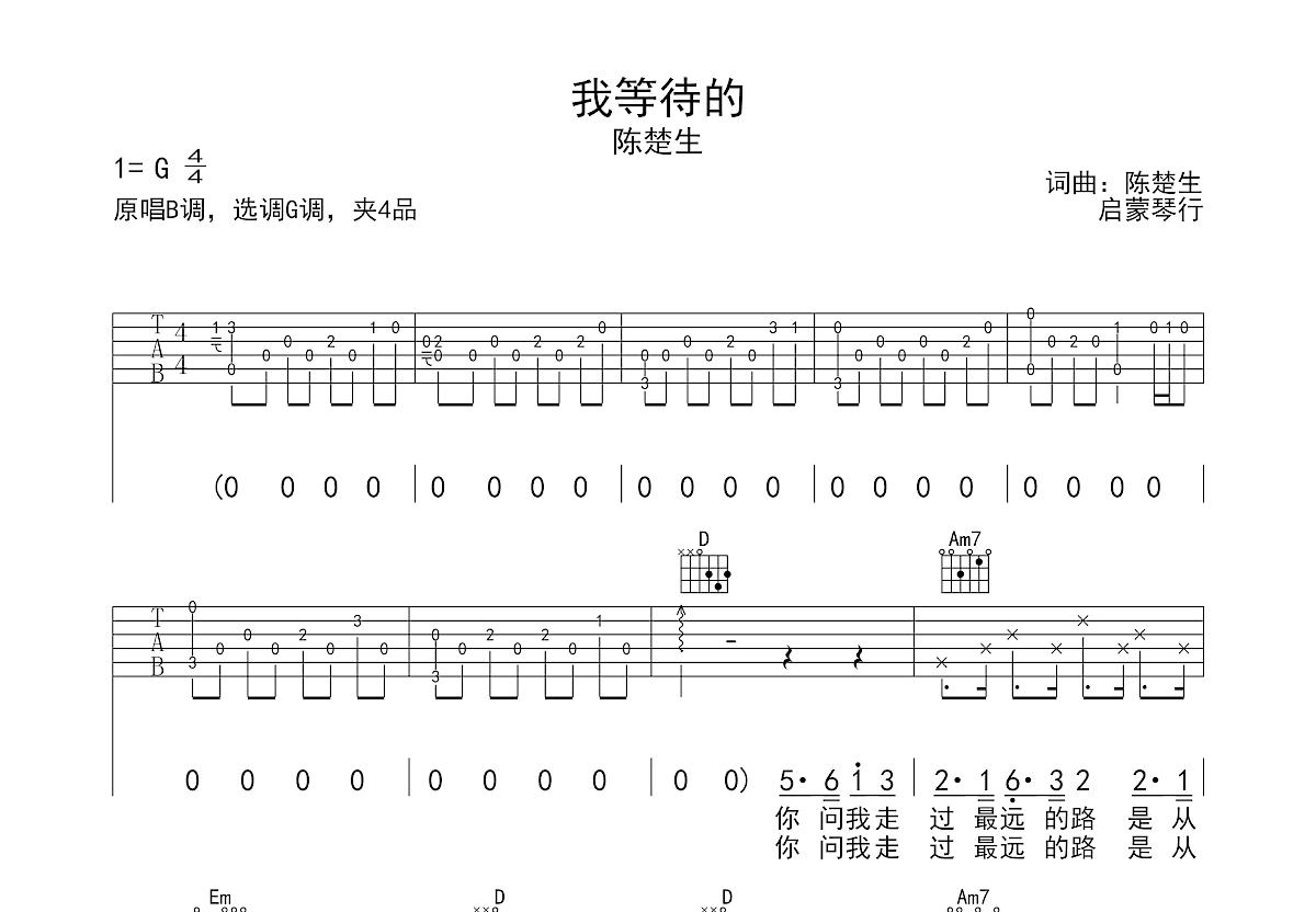 我等待的吉他谱_陈楚生_G调弹唱