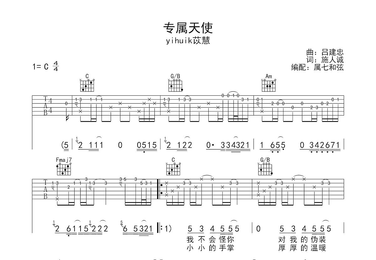专属天使吉他谱_yihuik苡慧_C调弹唱