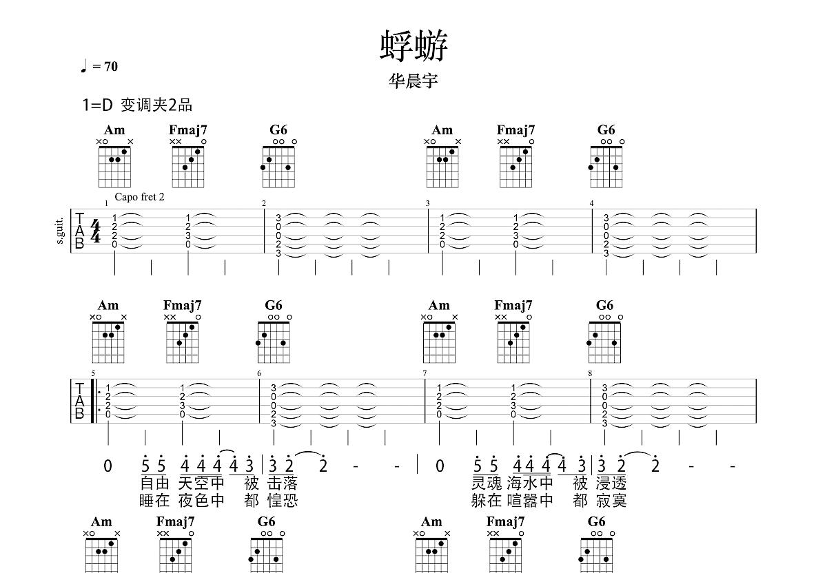 蜉蝣吉他谱_华晨宇_C调弹唱