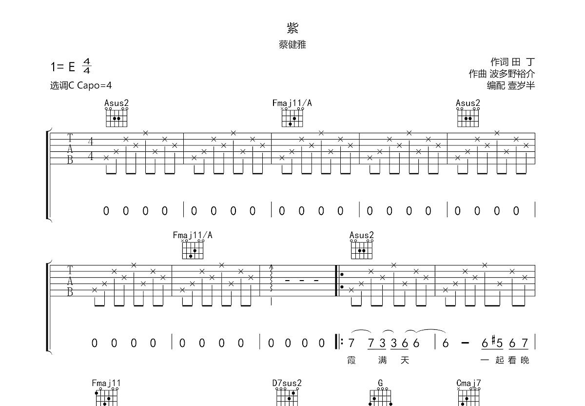 紫吉他谱_蔡健雅_C调弹唱