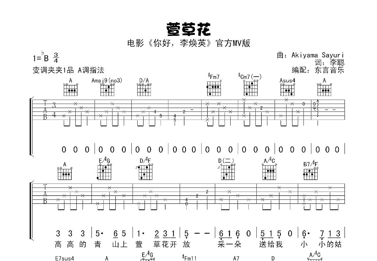 萱草花吉他谱_张小斐_A调弹唱