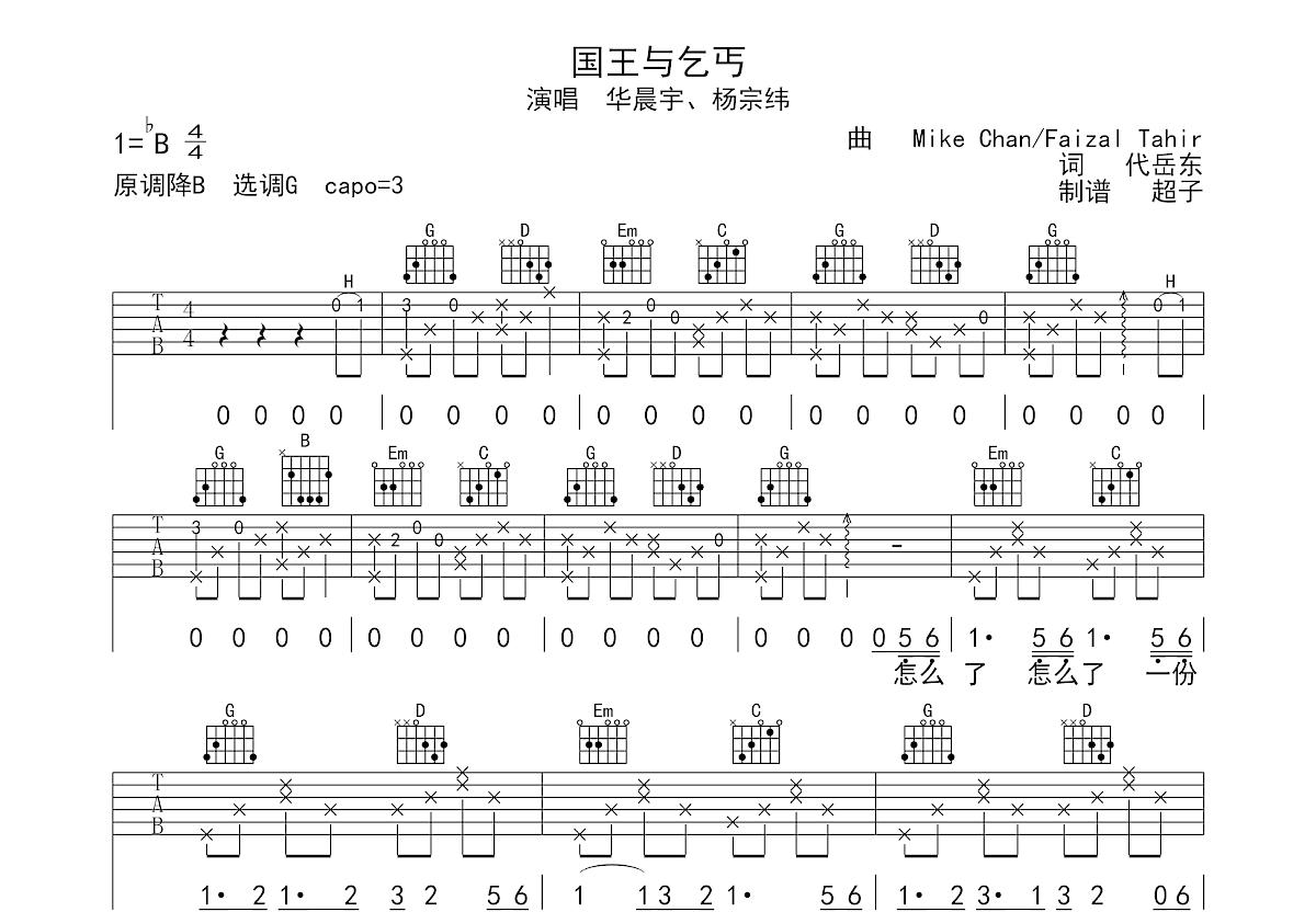 国王与乞丐吉他谱_华晨宇,杨宗纬_G调弹唱