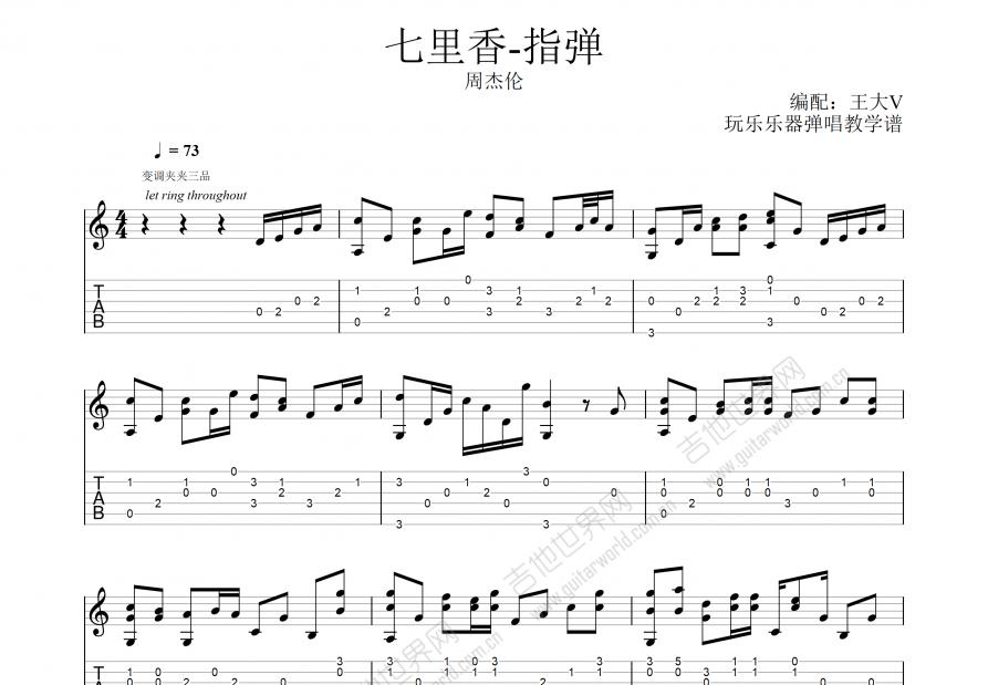 七里香吉他谱_周杰伦_C调指弹