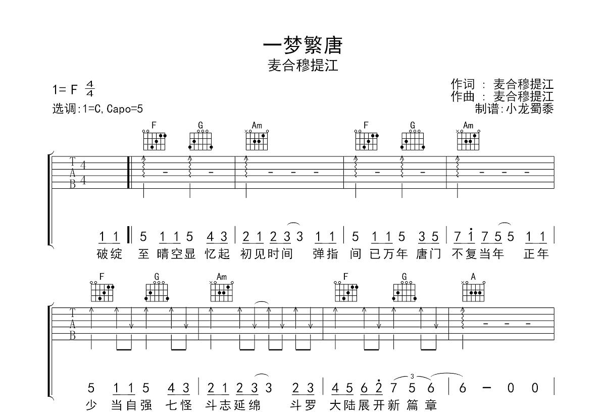 一梦繁唐吉他谱_麦合穆提江_C调弹唱