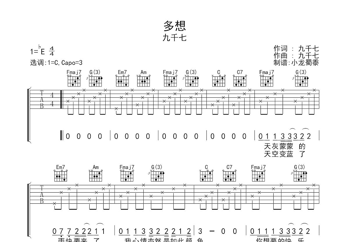 多想吉他谱_九千七_C调弹唱